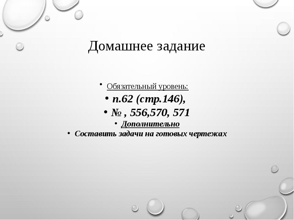 Домашнее задание Обязательный уровень: п.62 (стр.146), № , 556,570, 571 Допол...