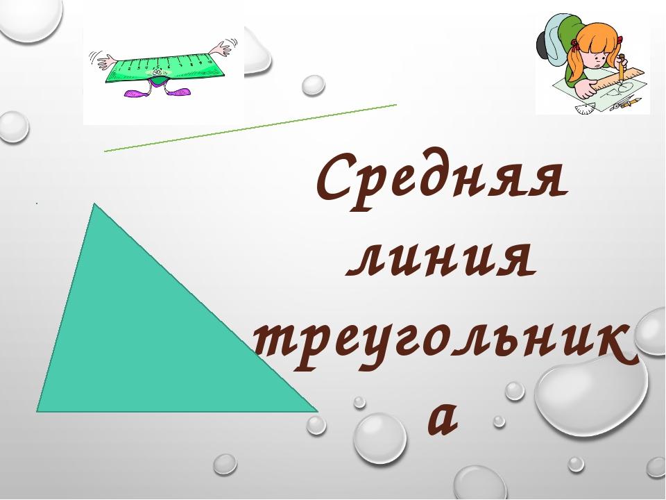 Средняя линия треугольника