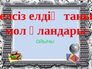 в) 2009 жыл б) 1995 жыл А) 1996 жыл 60 Алматыда тәуелсіздік ескерткіші ашылд