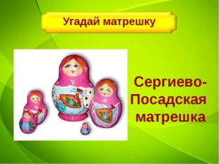 Угадай матрешку Сергиево- Посадская матрешка