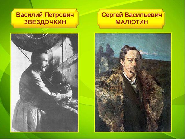 Василий Петрович ЗВЕЗДОЧКИН Сергей Васильевич МАЛЮТИН