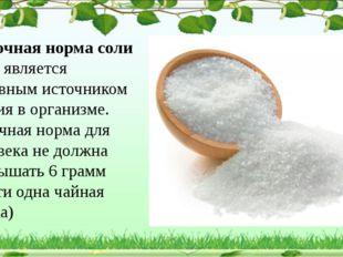 Суточная норма соли Соль является основным источником натрия в организме. Су