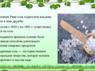 Интересные факты В древнем Риме соль подносили каждому гостю в знак дружбы В