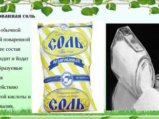 Йодированная соль Вариант обычной каменной поваренной соли . В ее состав вхо