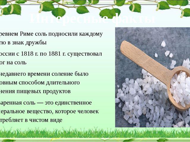 Интересные факты В древнем Риме соль подносили каждому гостю в знак дружбы В...