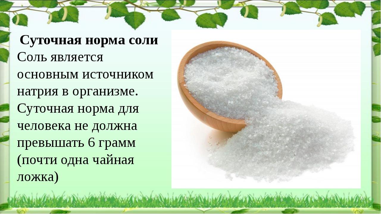 Суточная норма соли Соль является основным источником натрия в организме. Су...