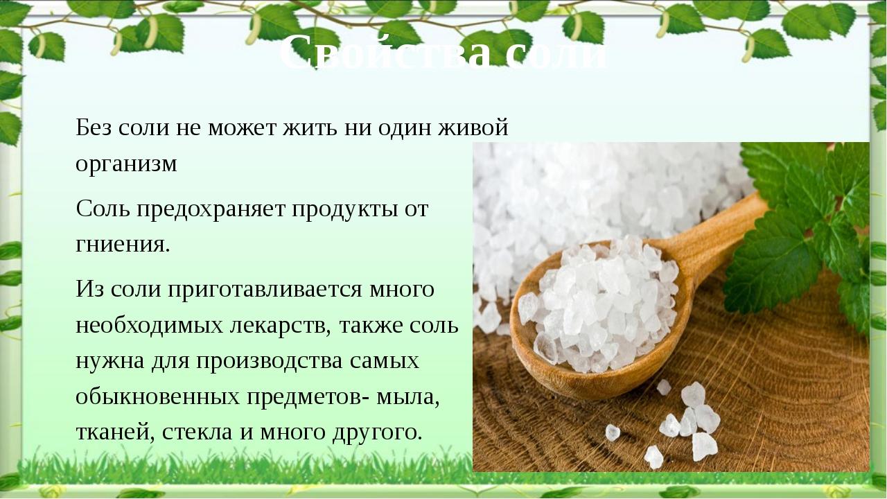Свойства соли Без соли не может жить ни один живой организм Соль предохраняе...