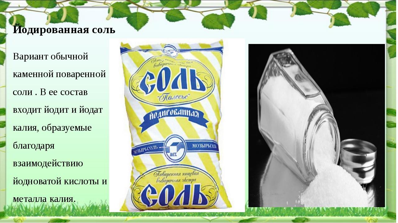 Йодированная соль Вариант обычной каменной поваренной соли . В ее состав вхо...