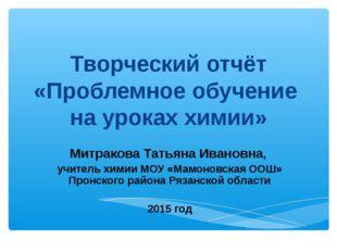 Митракова Татьяна Ивановна, учитель химии МОУ «Мамоновская ООШ» Пронского рай