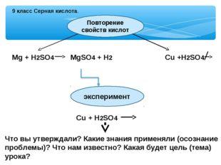 9 класс Серная кислота. Повторение свойств кислот Mg + H2SO4 MgSO4 + H2 Cu +H