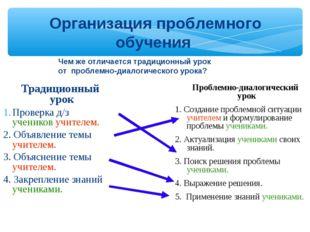 Традиционный урок Проверка д/з учеников учителем. 2. Объявление темы учителе