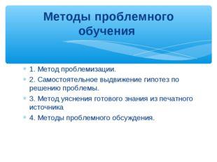 1. Метод проблемизации. 2. Самостоятельное выдвижение гипотез по решению проб