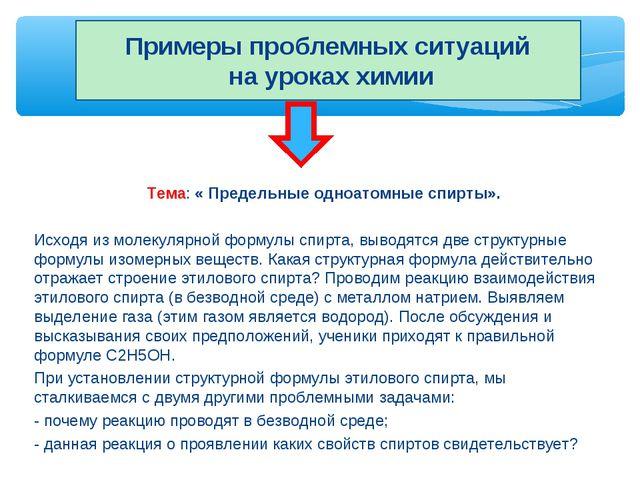 Примеры проблемных ситуаций на уроках химии Тема: « Предельные одноатомные сп...