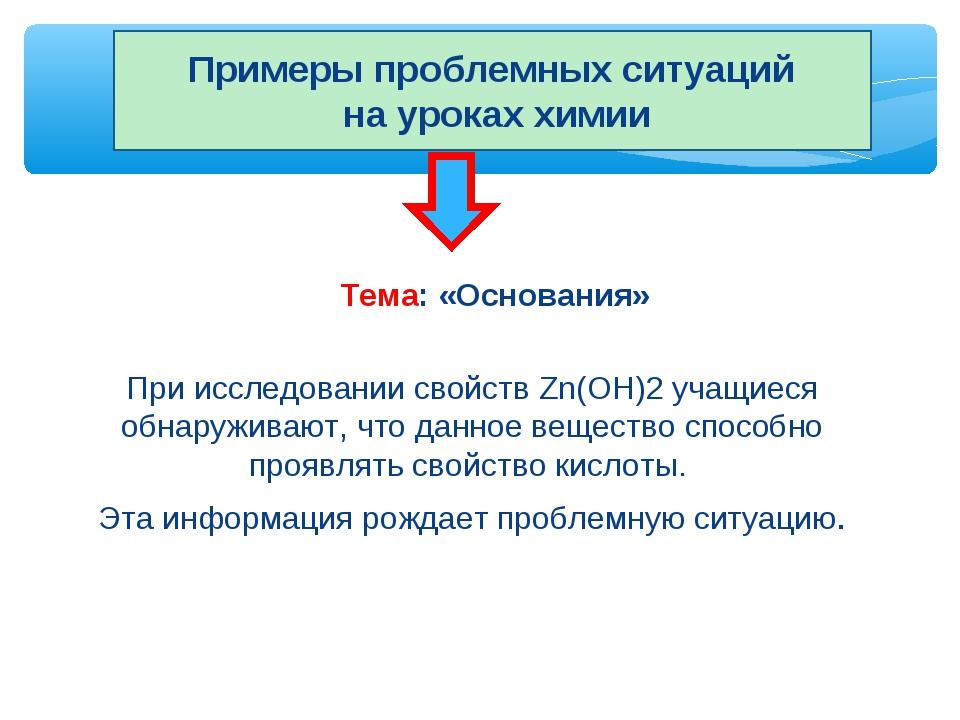 Примеры проблемных ситуаций на уроках химии Тема: «Основания» При исследовани...