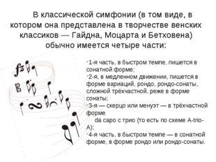 В классической симфонии (в том виде, в котором она представлена в творчестве
