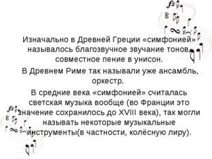Изначально в Древней Греции «симфонией» называлось благозвучное звучание тоно