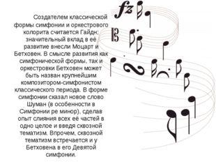 Создателем классической формы симфонии и оркестрового колорита считается Гай