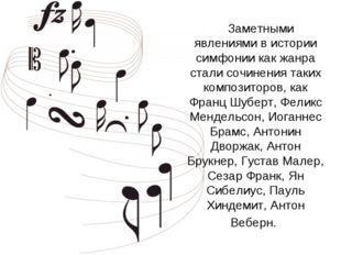 Заметными явлениями в истории симфонии как жанра стали сочинения таких компо