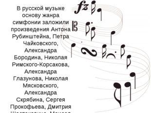 В русской музыке основу жанра симфонии заложили произведения Антона Рубинштей