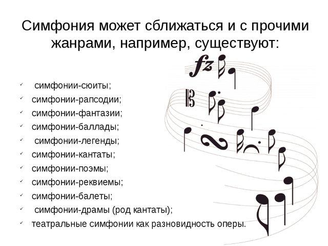 Симфония может сближаться и с прочими жанрами, например, существуют: симфонии...