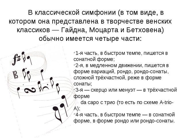 В классической симфонии (в том виде, в котором она представлена в творчестве...