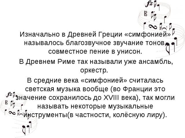 Изначально в Древней Греции «симфонией» называлось благозвучное звучание тоно...