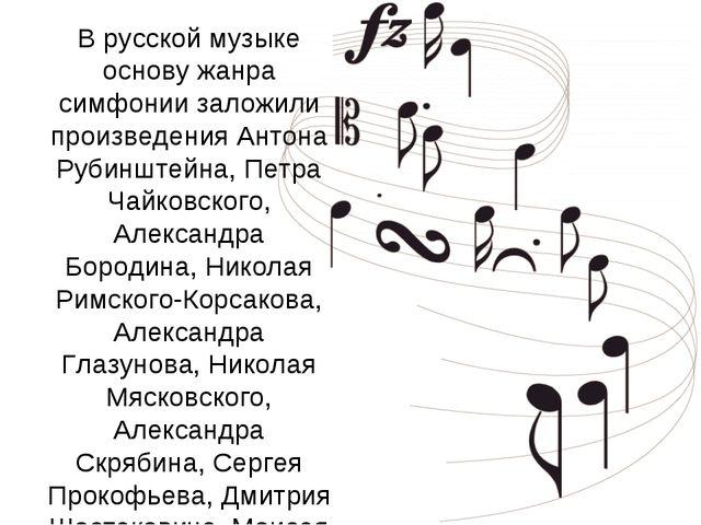 В русской музыке основу жанра симфонии заложили произведения Антона Рубинштей...
