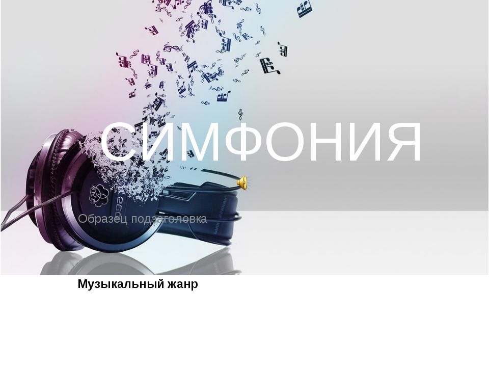 СИМФОНИЯ Музыкальный жанр Образец подзаголовка