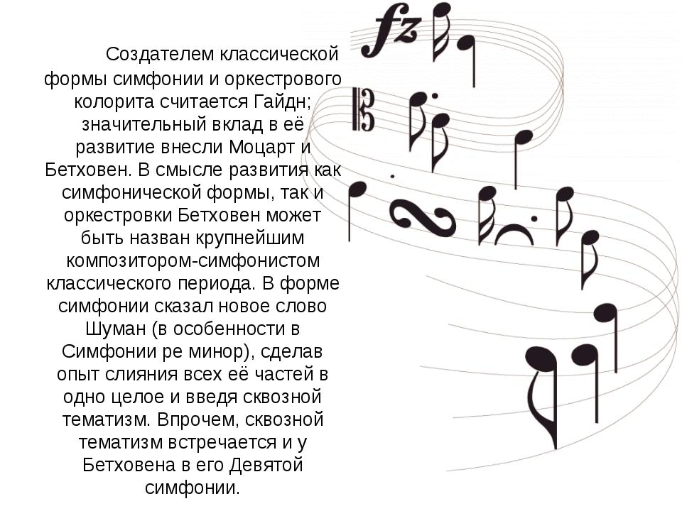 Создателем классической формы симфонии и оркестрового колорита считается Гай...
