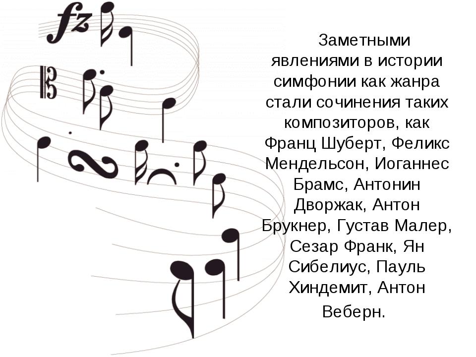 Заметными явлениями в истории симфонии как жанра стали сочинения таких компо...