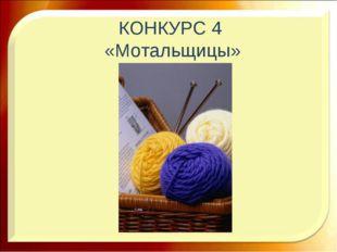 КОНКУРС 4 «Мотальщицы»