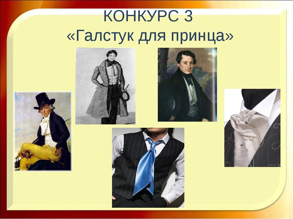 КОНКУРС 3 «Галстук для принца»