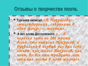 Отзывы о творчестве поэта. Тургенев написал: «А Некрасова стихотворения, собр