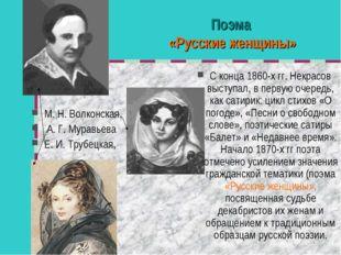 Поэма «Русские женщины» М. Н. Волконская, А. Г. Муравьева Е. И. Трубецкая, С