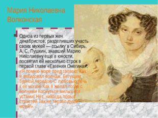 Мария Николаевна Волконская Одноа из первых жен декабристов, разделивших учас