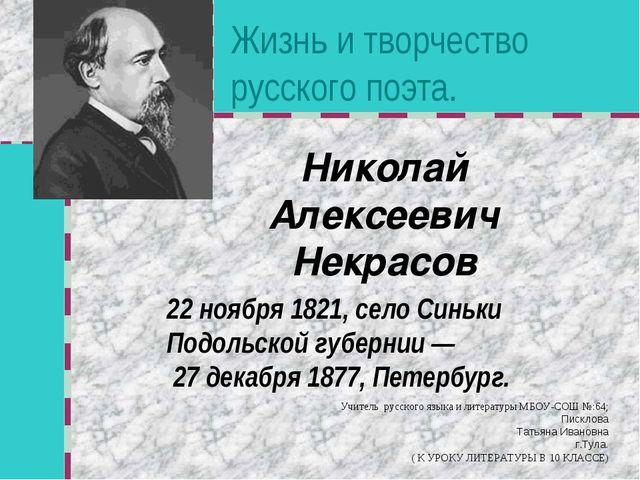 Жизнь и творчество русского поэта. Николай Алексеевич Некрасов 22 ноября 1821...