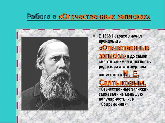 Работа в «Отечественных записках» В 1868 Некрасов начал арендовать «Отечестве...