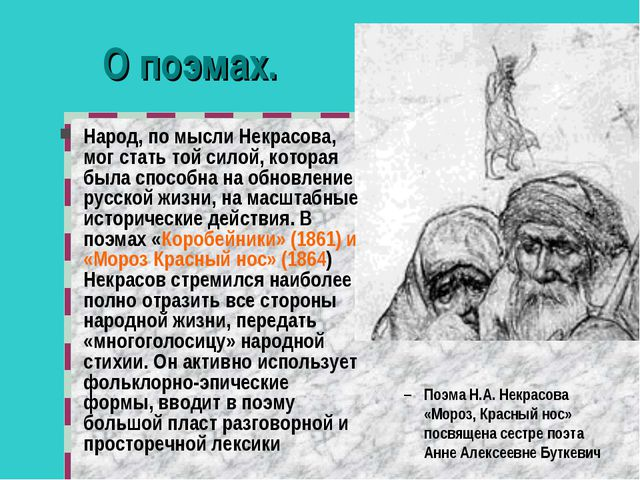 О поэмах. Народ, по мысли Некрасова, мог стать той силой, которая была способ...