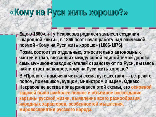 «Кому на Руси жить хорошо?» Еще в 1860-е гг. у Некрасова родился замысел созд...
