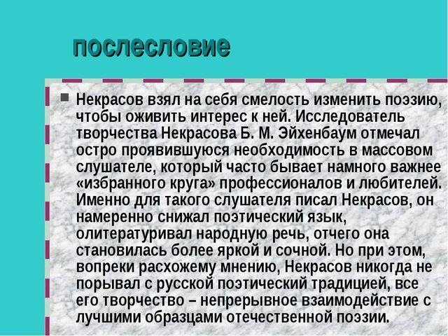 послесловие Некрасов взял на себя смелость изменить поэзию, чтобы оживить инт...