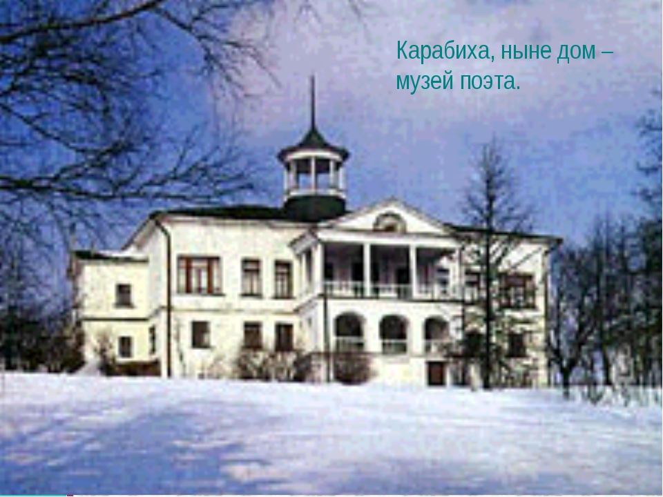 Карабиха, ныне дом – музей поэта.