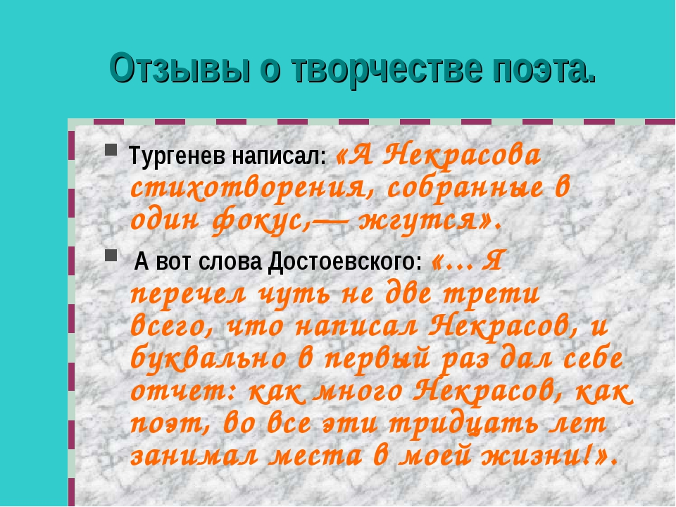Отзывы о творчестве поэта. Тургенев написал: «А Некрасова стихотворения, собр...