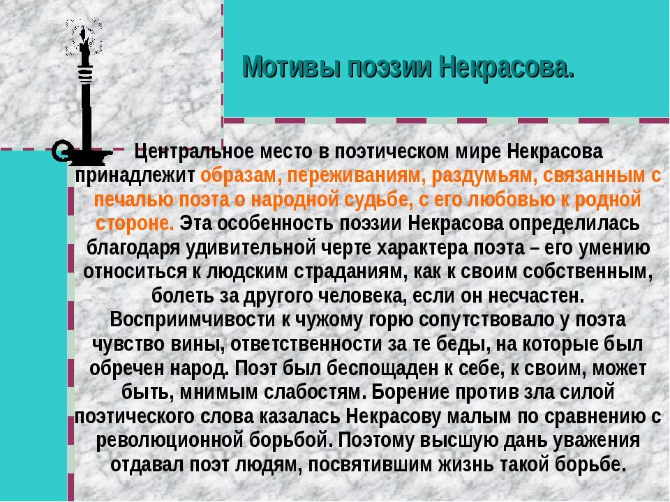 Мотивы поэзии Некрасова. Центральное место в поэтическом мире Некрасова прина...