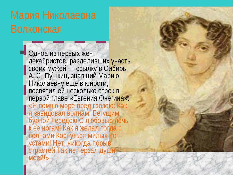 Мария Николаевна Волконская Одноа из первых жен декабристов, разделивших учас...