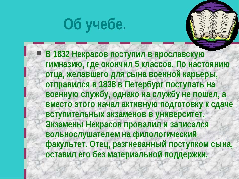 Об учебе. В 1832 Некрасов поступил в ярославскую гимназию, где окончил 5 клас...