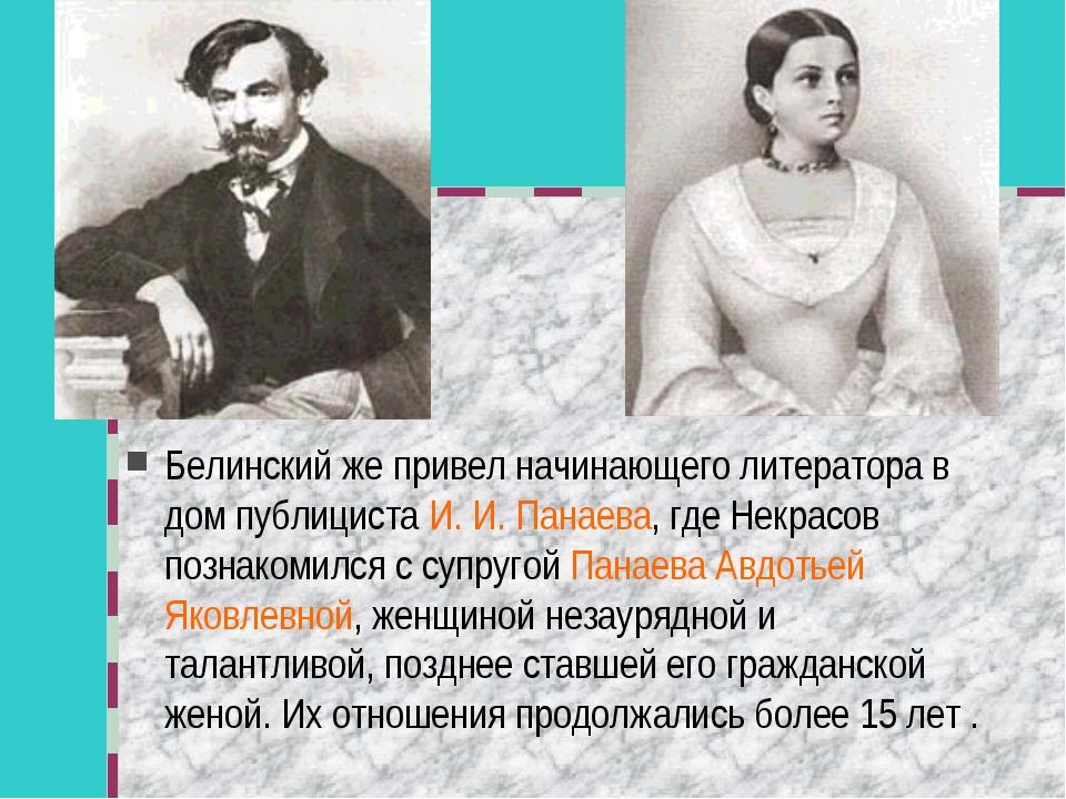 Белинский же привел начинающего литератора в дом публициста И. И. Панаева, гд...
