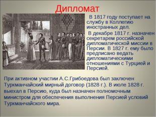 Дипломат В 1817 году поступает на службу в Коллегию иностранных дел. В декабр