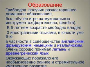Образование Грибоедов получил разностороннее домашнее образование, был обучен
