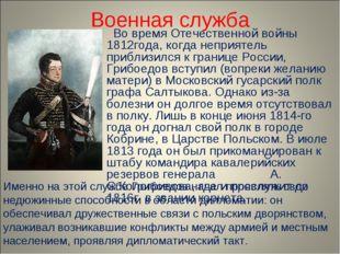 Военная служба Во время Отечественной войны 1812года, когда неприятель прибли