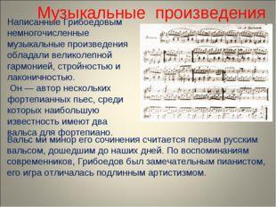 Написанные Грибоедовым немногочисленные музыкальные произведения обладали вел
